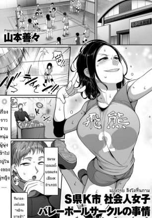 เมื่อผมมาเป็นผู้จัดการทีมวอลเลย์บอล – [Yamamoto Zenzen] S-ken K-shi Shakaijin Joshi Volleyball Circle no Jijou Ch.1